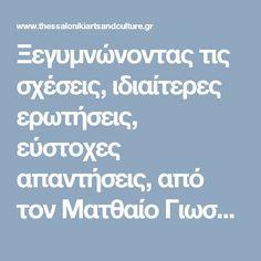 Ξεγυμνώνοντας τις σχέσεις, ιδιαίτερες ερωτήσεις, εύστοχες απαντήσεις, από τον Ματθαίο Γιωσαφάτ Words, Quotes, Traditional, Quotations, Quote, Shut Up Quotes, Horse