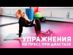 Как убрать живот после родов: упражнения на пресс при диастазе [Фитнес Подруга] - YouTube