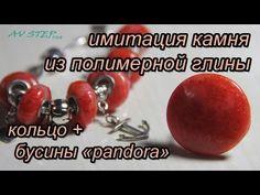 ИМИТАЦИЯ КАМНЯ : ПОЛИМЕРНАЯ ГЛИНА : КОЛЬЦО + бусины в стиле pandora : POLYMER CLAY - YouTube