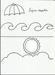 Karta 7 Summer Crafts, Diy And Crafts, Arts And Crafts, Drawing Activities, Craft Activities, School Projects, Art Projects, Art Template, Pirate Theme