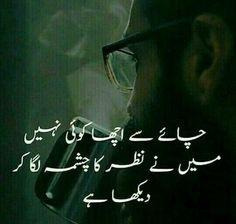 Tea Lover Quotes, Chai Quotes, Image Poetry, Poetry Pic, Long Love Quotes, Love Quotes For Him, Jokes Quotes, Funny Quotes, Urdu Quotes