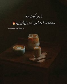 Love Poetry Images, Ali Quotes, Poetry Quotes In Urdu, Urdu Quotes, Mixed Feelings Quotes, Poetry Feelings, Islamic Love Quotes, Islamic Inspirational Quotes, Best Couple Quotes