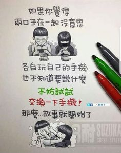Chinese Quotes, Emoji Wallpaper, Positive Mind, Motivation Inspiration, Quotations, Funny Quotes, Jokes, Wisdom, Positivity