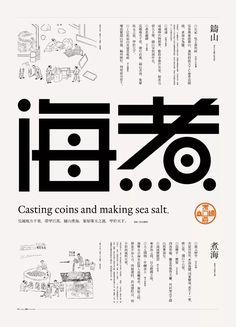 640 (1080×1499) Font Design, Web Design, Lettering Design, Layout Design, Typography Love, Typographic Design, Typography Letters, Dm Poster, Poster Layout