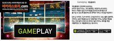 [바카라영상분석] 게임플레이 (GamePlay)