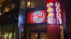 Grand opening alert! Jane G's debuts new restaurant Dim Sum House in University City District.