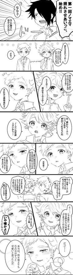 しの (@opamikanuma) さんの漫画   161作目   ツイコミ(仮) Neverland, Norman, Manga, Shit Happens, Twitter, Anime, Comic, Ship, Random
