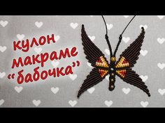 КУЛОН МАКРАМЕ БАБОЧКА - YouTube Collar Macrame, Macrame Colar, Macrame Necklace, Macrame Knots, Macrame Jewelry, Macrame Bracelets, Simple Butterfly, Crochet Bra, Hemp Jewelry