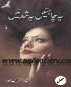 Ye Chahatein Ye Shiddatein « Sumaira Sharif Toor « Novels « Reading Section Free Books To Read, Books To Read Online, Reading Online, U Book, Romantic Novels To Read, Best Novels, Urdu Novels, Fiction Novels, Pdf