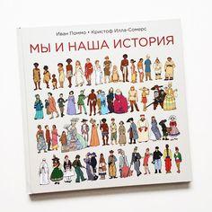"""«""""Мы и наша история"""" от @mifdetstvo Это необычная книга по истории. Вы не найдете в ней рассказов о жизни королей, описаний военных сражений и политических…»"""