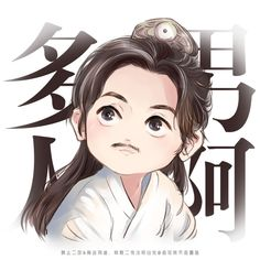 Ads Creative, Cute Memes, Cute Chibi, Anime Angel, Priest, Character Art, Anime Art, Drama, Animation