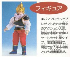 Considered the rarest of all Dragon Ball figures, the Goku Yardrat Variant Full Action Pose figure by Bandai is a legendary collector's item. The figure was given out to attendants at one of the Dragon Ball films at a select theater in Japan. As a result, only an unknown, limited number exist in the world—none of which have ever been photographed and circulated online. If not for a scan and article from the Daizenshuu, a book published by Toei Animation, which discussed the figure's rarity, many Dbz Toys, Action Poses, Rarity, Jiu Jitsu, Book Publishing, Goku, Dragon Ball, Theater, Films