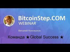 Интервью с создателем Bitcoinstep - Команда ★ Global Success ★