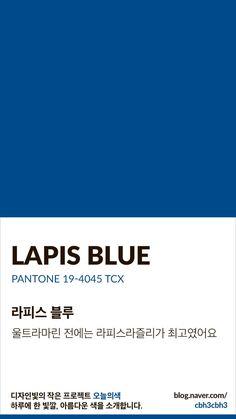 Color of today: Lapis Blue디자인빛의 작은 프로젝트 오늘의색은 하루에 한 빛깔, 아름다운 색과 재미... Flat Color Palette, Colour Pallette, Pantone Colour Palettes, Pantone Color, Color Patterns, Color Schemes, Aesthetic Colors, Logo Color, Color Swatches