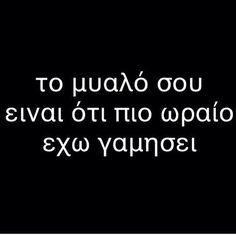 """Προτιμώ αυτό πάρα το """"ναι παίζω με το μυαλό σου . κάπως σαν δούλεμα ακούγεται. Life Thoughts, Deep Thoughts, Sex Quotes, Life Quotes, Naughty Quotes, Greek Words, Greek Quotes, Keep In Mind, Philosophy"""