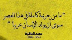 عربي انا