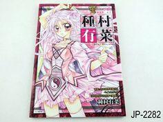 Paint Ribon art of Arina Tanemura Japanese Artbook Japan Art Book US Seller