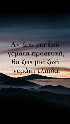 Big Words, Perfect Love, Greek Quotes, I Pray, Positive Thoughts, Good Night, Jesus Christ, Health Tips, Believe