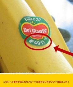 このシール番号が貼られたフルーツは買わない方がいい?理由はこれ!