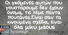 Funny Greek, Greek Quotes, Sarcastic Quotes, Just For Laughs, True Words, Teenager Posts, Book Quotes, Funny Photos, Sarcasm