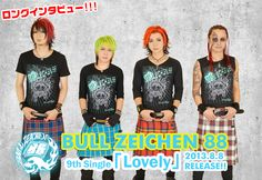 BULL ZEICHEN 88 9th Single「Lovely」8月8日リリース!! ◇ 2013/08/05