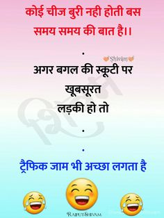 New Funny Jokes, Funny Memes, Funny Jokes In Hindi, Funny Quotes, Inspiring Quotes About Life, Inspirational Quotes, Dosti Quotes, Freedom Fighters, India Beauty