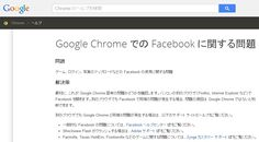 Google Chrome での Facebook に関する問題 - Chrome ヘルプ  (via https://support.google.com )