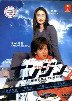 Engine ~ Kimura Takuya, Koyuki