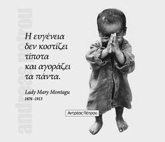 Religion Quotes, Lady Mary, Greek Quotes, Love Couple, My World, In This Moment, Thoughts, Memes, Life