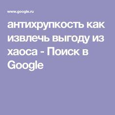 антихрупкость как извлечь выгоду из хаоса - Поиск в Google