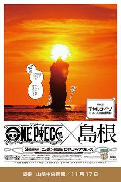 ONE PIECE コミックス累計発行部数3億冊突破記念キャンペーン One Piece Japan, Shimane, One Peace, Tv Ads, Me Me Me Anime, I Am Awesome, Banner, Manga, Random Stuff