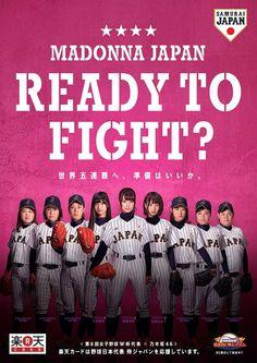 Nogizaka46 to be JAPAN BASEBALL WOMEN'S NATIONAL TEAM supporter - Zaka46 News