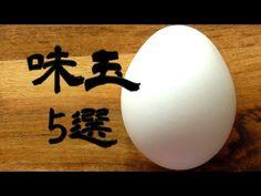 【味玉5選】卵が100円でゲット出来た日にどうぞ! - YouTube