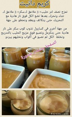 Sweets Recipes, Cookie Recipes, Plats Ramadan, Algerian Recipes, Arabian Food, Arabic Sweets, Sweet Sauce, Cake Decorating Tips, Food And Drink
