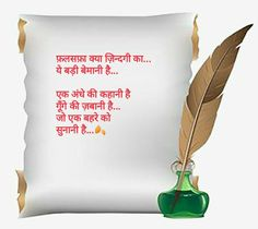 Good Morning Motivational Messages, Motivational Quotes, Poetry Hindi, Poetry Quotes, Good Morning Gif, Good Morning Quotes, Reality Quotes, Life Quotes, Love Sayri