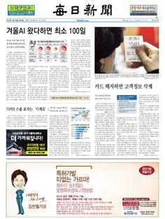 2014년 1월 22일 수요일 매일신문 1면