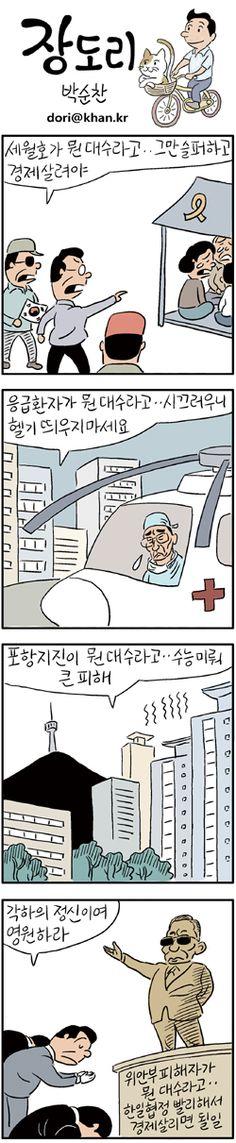 [장도리]2017년 11월 20일