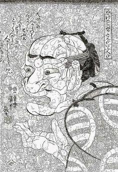 Double Fantasy by Tokyo artist Keita Sagaki.