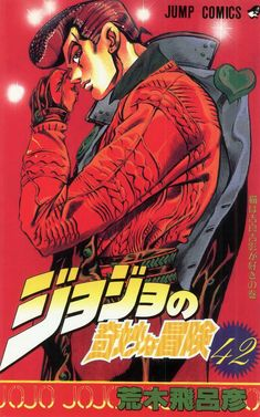 JoJo no Kimyō na Bōken - The Cat Likes Yoshikage Kira (Issue) Manga Anime, Anime Art, Yoshikage Kira, Jojo Parts, Story Arc, Manga Covers, Jojo Bizzare Adventure, Jojo Bizarre, Cover Art