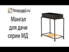 Мангал дачный из металла МД4.4.2. Где купить дачный мангал?