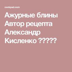 Ажурные блины Автор рецепта Александр Кисленко ❤️🥩🍕🍝