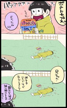 悪運が非常に強いわしの親父さん④ 雪かきしてる時に毎回思い出しますpic.twitter.com/T8if8wjC2B Osomatsu San Doujinshi, True Memes, Pin Art, Manga Games, Game Character, Anime, Geek Stuff, Kawaii, Comics