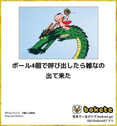 国民的アニメで一言ボケて!画像に対して一言ボケて! Dragon Ball, Funny Pictures, Jokes, My Favorite Things, Meme, Fictional Characters, Cool Stuff, Funny Photos, Cool Things
