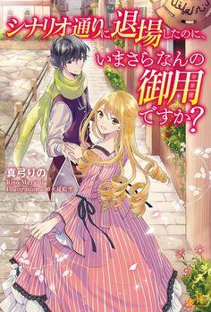 191 Best Novel Webtoon images in 2019   Manga, Anime, Novels