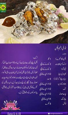 Chicken Broast Recipe, Spicy Chicken Recipes, Cooking Recipes In Urdu, Chef Recipes, Nihari Recipe, Masala Tv Recipe, Aloo Recipes, Ramadan Recipes, Indian Food Recipes
