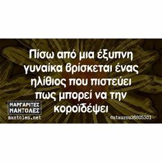 Greek Memes, Funny Greek Quotes, Funny Quotes, September Quotes, Son Of Neptune, Funny Statuses, Try Not To Laugh, Truth Quotes, S Quote
