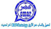 مدونة العالم الالكتروني تحميل واتساب عمر الأزرق Ob3whatsapp اخر تحديث V28 Omar Blue Bes