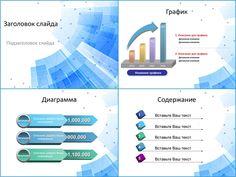 Шаблон презентации Точечные связи выполнен в светло-синих тонах. В качестве объектов фона представлены линии, соединённые точками, а также прямоугольные фигуры. Общий образ фона символизирует некую