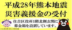 長戸千晶 生野区 長戸千晶 住吉区 スポットランキング 平成28年熊本地震 災害義援金の受付