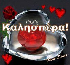 καλησπέρα Good Night, Good Morning, Shot Glass, Tableware, Greek, Beautiful, Good Day, Dinnerware, Have A Good Night